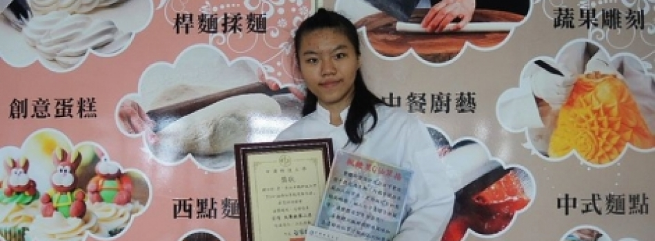 「2014關西仙草創意蛋糕烘焙競賽」 大專組第二名