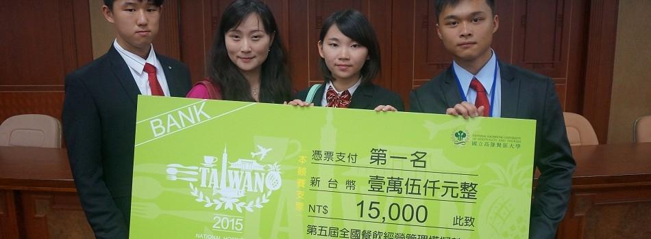 狂賀本科同學參加「2015 全國餐旅創意(業)競賽暨餐飲經營管理模擬競賽 」囊括前四名大獎,大獲全勝!!