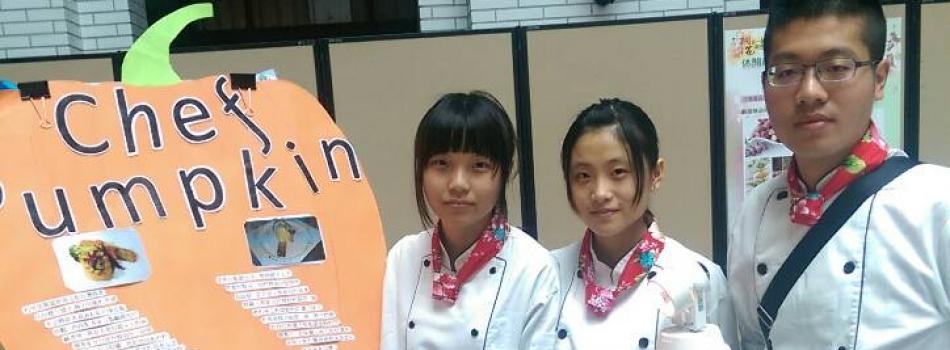 恭喜餐旅科學生參加2015年苗栗在地食材健康烹飪競賽榮獲佳作